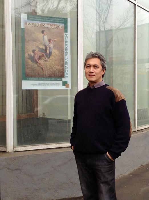 Член союза художников россии булат яманов