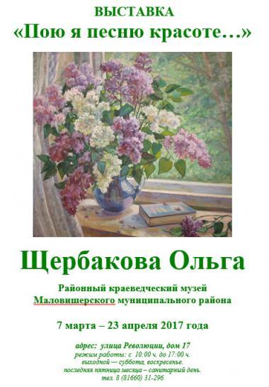 таблица города новгородской земли